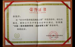 单海洋老师荣膺中国(股权激励领域)品牌领军