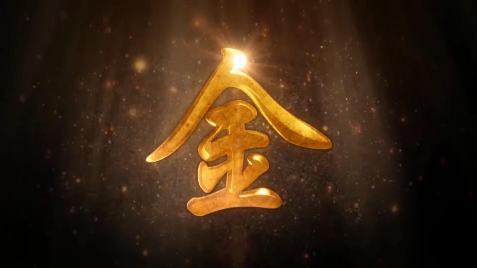 华一世纪《五行文化》之金文化