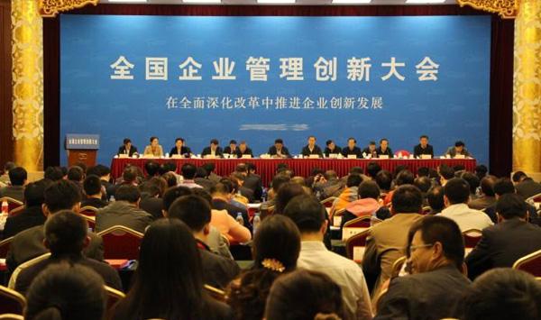 2017年全国企业管理创新大会举行