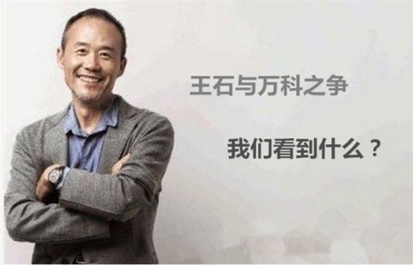 万科股权之争落定 恒大将所持万科股权表决权委托给深圳地铁