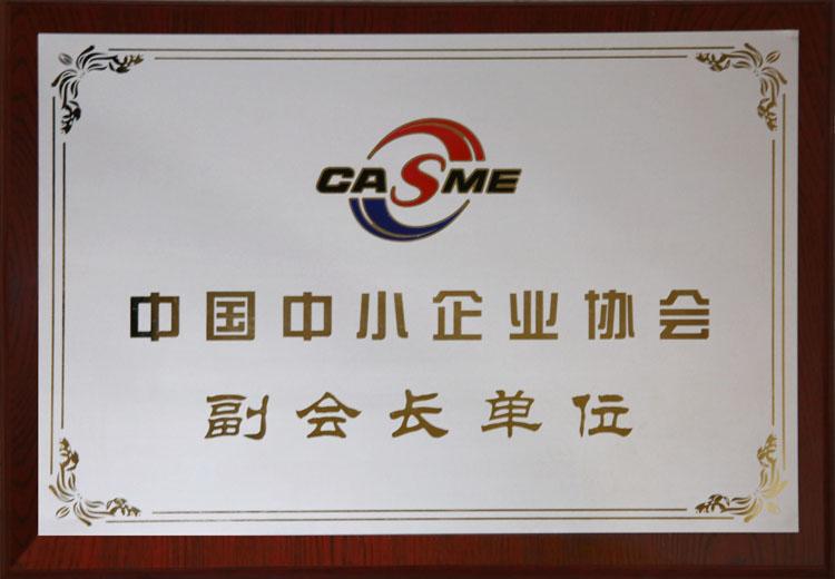 恭喜华一世纪被评为中国中小企业协会副会长单位
