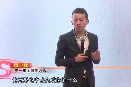 周宇林老师:功臣创业激励法