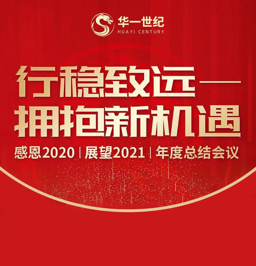 华一世纪2020年度总结会议 | 同心勠力十年路,逐梦行稳致未来