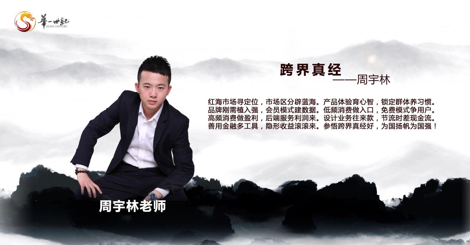 周宇林老师相册图(2)