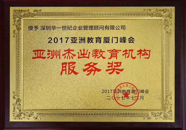 2017亚洲教育厦门峰会-亚洲杰出教育机构服务奖