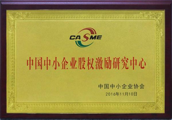 中国中小企业股权激励研究中心