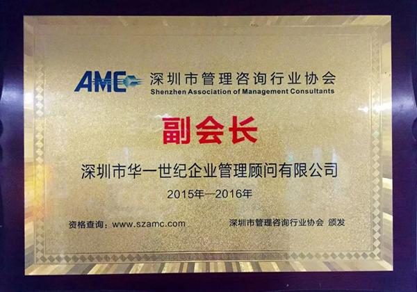 深圳市管理咨询行业协会副会长