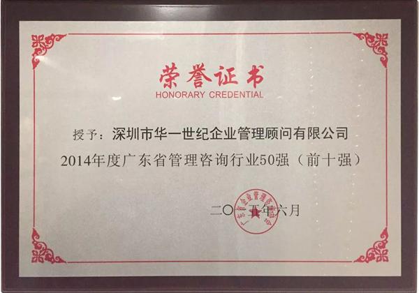 2014年度广东省管理咨询行业50强(前十强)