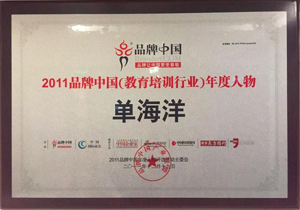 2011品牌中国(教育培训行业)年度人物